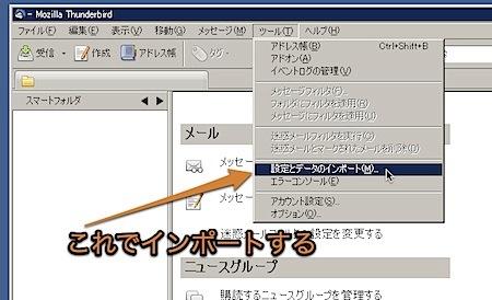 Outlook Expressのメールを、MacのMail.appに移行する方法 Inforati 2