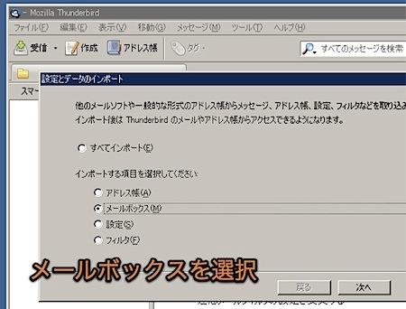 Outlook Expressのメールを、MacのMail.appに移行する方法 Inforati 3