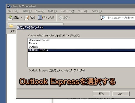 Outlook Expressのメールを、MacのMail.appに移行する方法 Inforati 4