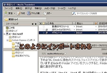Outlook Expressのメールを、MacのMail.appに移行する方法 Inforati 5