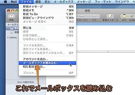 Outlook Expressのメールを、MacのMail.appに移行する方法 Inforati 8