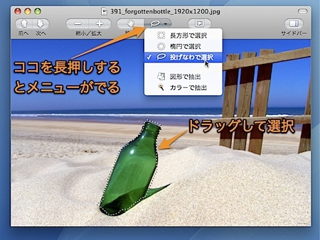Macのプレビュー.appで写真から複雑な形を選択して切り取る方法 Inforati 1