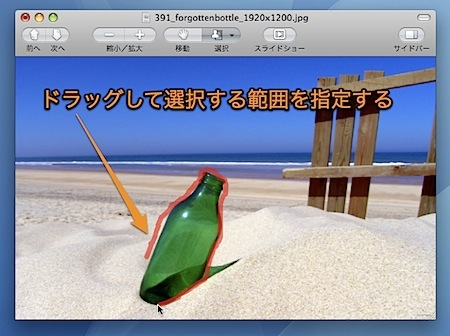 Macのプレビュー.appで写真から複雑な形を選択して切り取る方法 Inforati 4