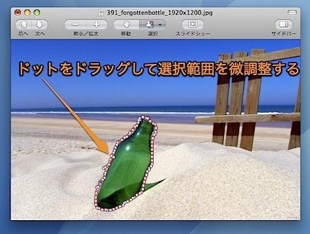 Macのプレビュー.appで写真から複雑な形を選択して切り取る方法 Inforati 5