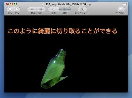 Macのプレビュー.appで写真から複雑な形を選択して切り取る方法 Inforati 7