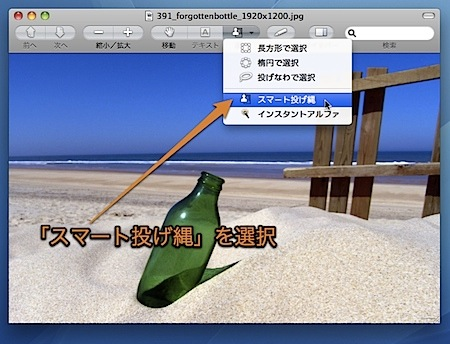 Macのプレビュー.appで写真から複雑な形を選択して切り取る方法 Inforati 8