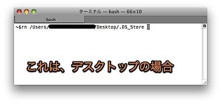 Macでアイコンやフォルダのトラブルを「.DS Store」ファイルを削除して対処する方法 Inforati 2