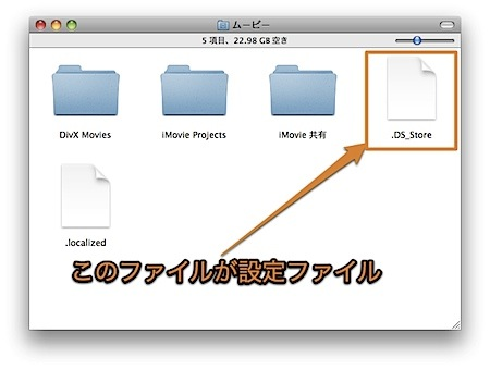 Macでアイコンやフォルダのトラブルを「.DS Store」ファイルを削除して対処する方法 Inforati 1