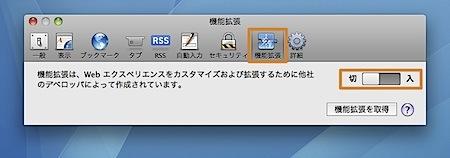 Mac Safariの調子が悪い時や異常な動作をする時の対処方法まとめ Inforati 1