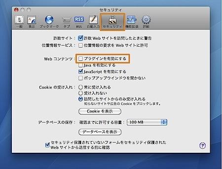 Mac Safariの調子が悪い時や異常な動作をする時の対処方法まとめ Inforati 2