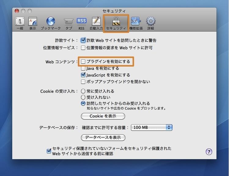 ブロック safari mac 広告