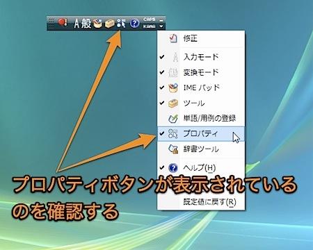 Boot Camp上のWindowsで、MS IMEを「半角/全角」キーでなくMacの「英数」「かな」キーで操作する方法 Inforati 1