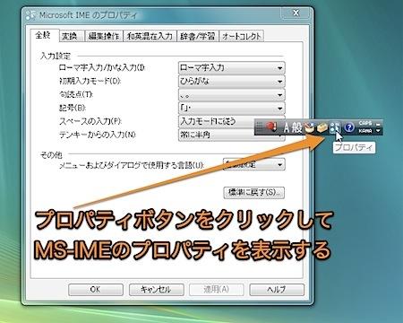 Boot Camp上のWindowsで、MS IMEを「半角/全角」キーでなくMacの「英数」「かな」キーで操作する方法 Inforati 2