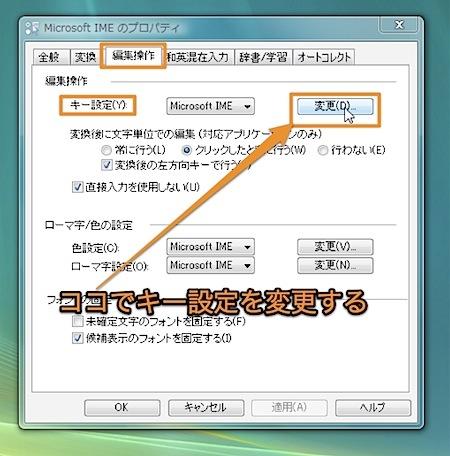 Boot Camp上のWindowsで、MS IMEを「半角/全角」キーでなくMacの「英数」「かな」キーで操作する方法 Inforati 3
