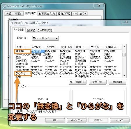 Boot Camp上のWindowsで、MS IMEを「半角/全角」キーでなくMacの「英数」「かな」キーで操作する方法 Inforati 4