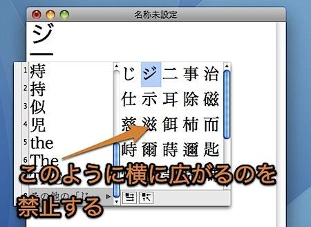 Mac ことえりの変換ウインドウが横に広がらないようにする裏技 Inforati 1
