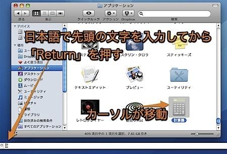 Macでファイル名をタイプして目的のファイルを選択する方法 Inforati 2