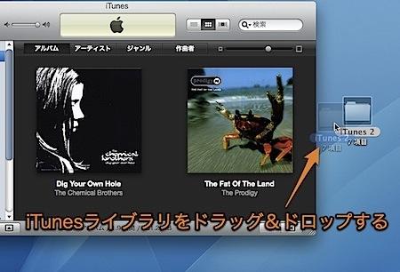 MacのiTunesライブラリに別のiTunesライブラリを追加・統合する方法 Inforati 1