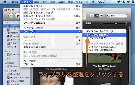 MacのiTunesライブラリに別のiTunesライブラリを追加・統合する方法 Inforati 2