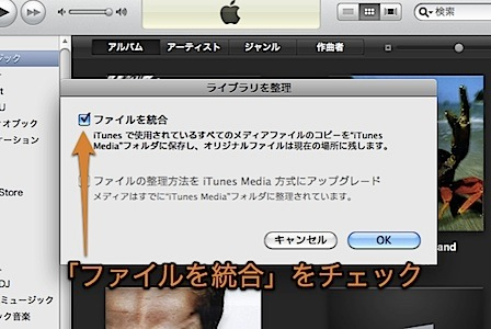 MacのiTunesライブラリに別のiTunesライブラリを追加・統合する方法 Inforati 3