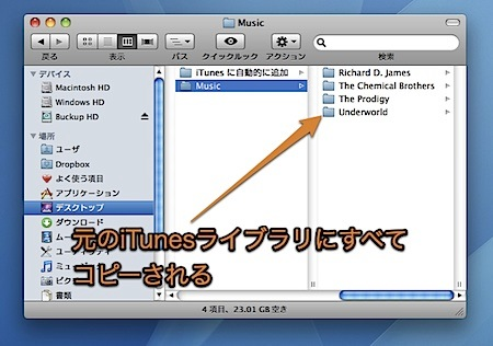 MacのiTunesライブラリに別のiTunesライブラリを追加・統合する方法 Inforati 4