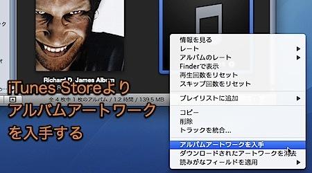 MacのiTunesライブラリに別のiTunesライブラリを追加・統合する方法 Inforati 5