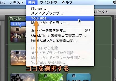 Mac iMovieで作成した動画をYoutubeにアップロードする方法 Inforati 1