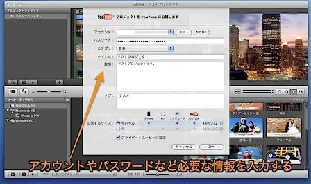 Mac iMovieで作成した動画をYoutubeにアップロードする方法 Inforati 2