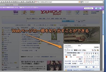 Mac SafariでWebの一部を切り取りいつでも最新情報を表示する方法 Inforati 1