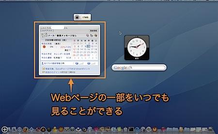 Mac SafariでWebの一部を切り取りいつでも最新情報を表示する方法 Inforati 2