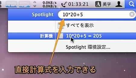 MacのSpotlightを計算機(関数電卓)の代わりに使用する方法 Inforati 1