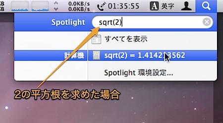 MacのSpotlightを計算機(関数電卓)の代わりに使用する方法 Inforati 2