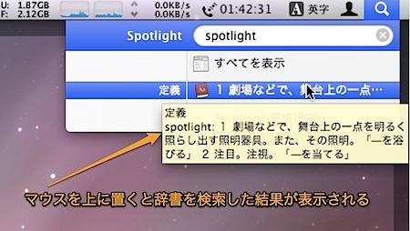 MacのSpotlightを辞書の代わりに使用する方法 Inforati 2