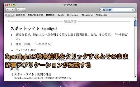 MacのSpotlightを辞書の代わりに使用する方法 Inforati 1