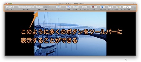 Macのプレビュー.appの編集ツールをツールバーに登録して簡単に利用する方法 Inforati 1