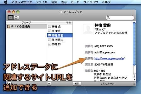 MacのアドレスブックとSafariを連携して使用する方法 Inforati 1