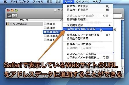 MacのアドレスブックとSafariを連携して使用する方法 Inforati 2