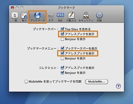MacのアドレスブックとSafariを連携して使用する方法 Inforati 3