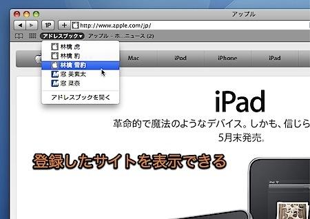 MacのアドレスブックとSafariを連携して使用する方法 Inforati 4