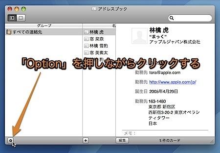 Macのアドレスブックから条件に適合したアドレスデータを簡単に抽出する方法 Inforati 1