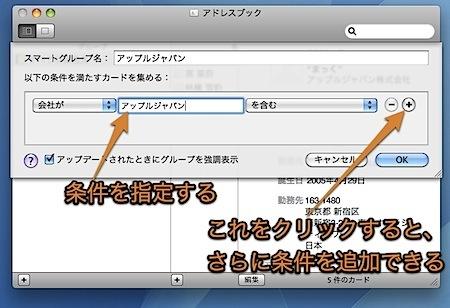 Macのアドレスブックから条件に適合したアドレスデータを簡単に抽出する方法 Inforati 2