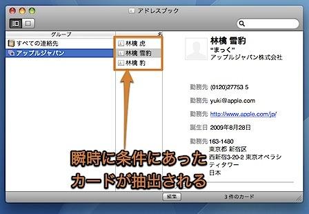 Macのアドレスブックから条件に適合したアドレスデータを簡単に抽出する方法 Inforati 3