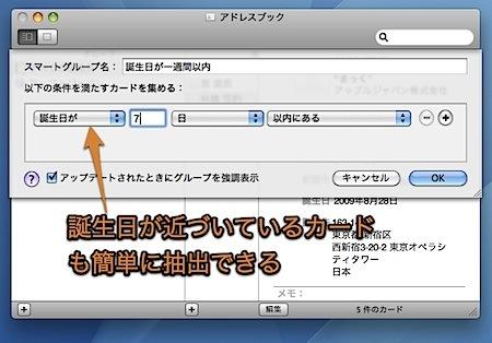 Macのアドレスブックから条件に適合したアドレスデータを簡単に抽出する方法 Inforati 4