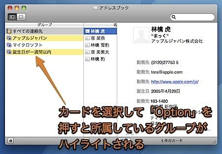 Macのアドレスブックから条件に適合したアドレスデータを簡単に抽出する方法 Inforati 5