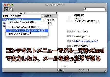 Macのアドレスブックから条件に適合したアドレスデータを簡単に抽出する方法 Inforati 6
