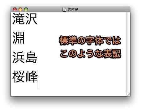 Mac ことえりで異体字を簡単に入力する方法 Inforati 1