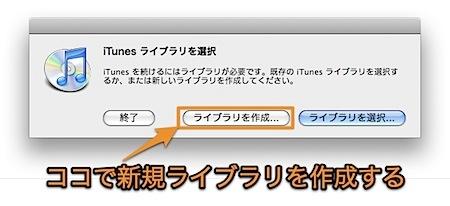 Mac iTunesで複数のライブラリを切り替えて使用したり、新規に作成する方法 Inforati 1