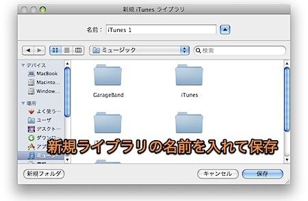Mac iTunesで複数のライブラリを切り替えて使用したり、新規に作成する方法 Inforati 2