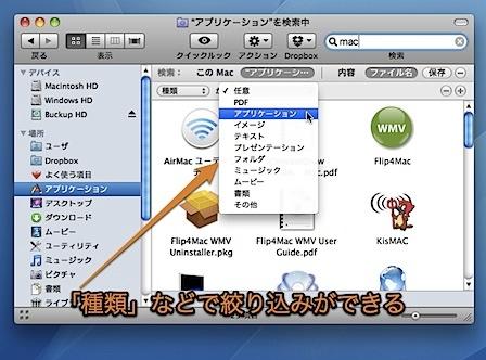 Mac Finderの検索欄で複雑な検索をする方法 Inforati 1