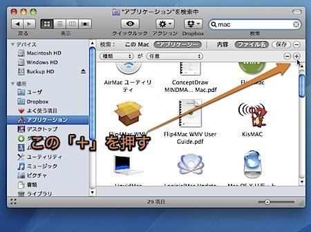 Mac Finderの検索欄で複雑な検索をする方法 Inforati 2